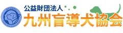 九州盲導犬協会
